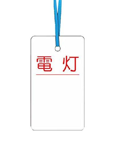 つくし ケーブルタグ 荷札式 「電灯」 両面印刷 ビニタイ付き 30D