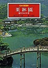 栗林園 変幻する六十景 日本の庭園美 (10) (日本の庭園美)