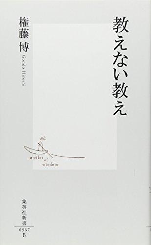 教えない教え (集英社新書)