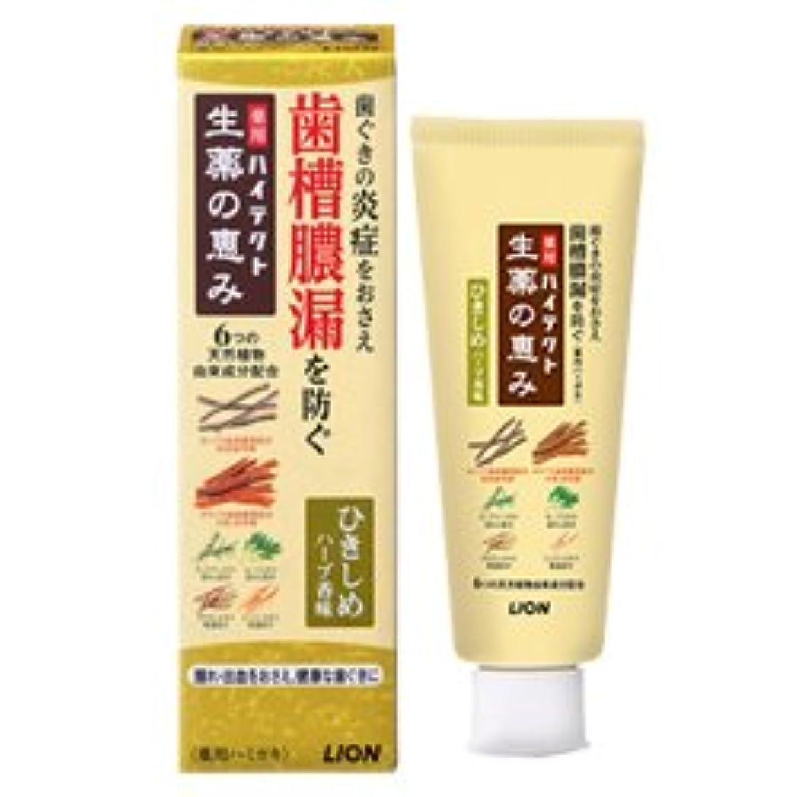 欠陥作成する昇進【ライオン】ハイテクト 生薬の恵み ひきしめハーブ香味90g×5個セット