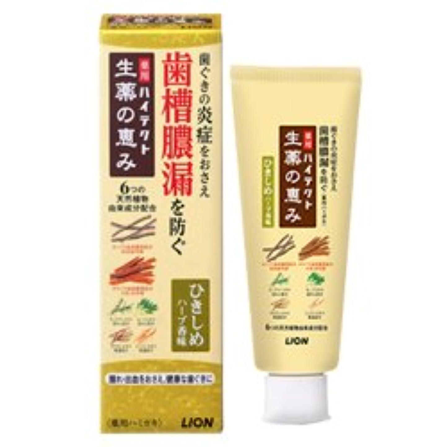 ビヨンクレデンシャル社会【ライオン】ハイテクト 生薬の恵み ひきしめハーブ香味90g×5個セット