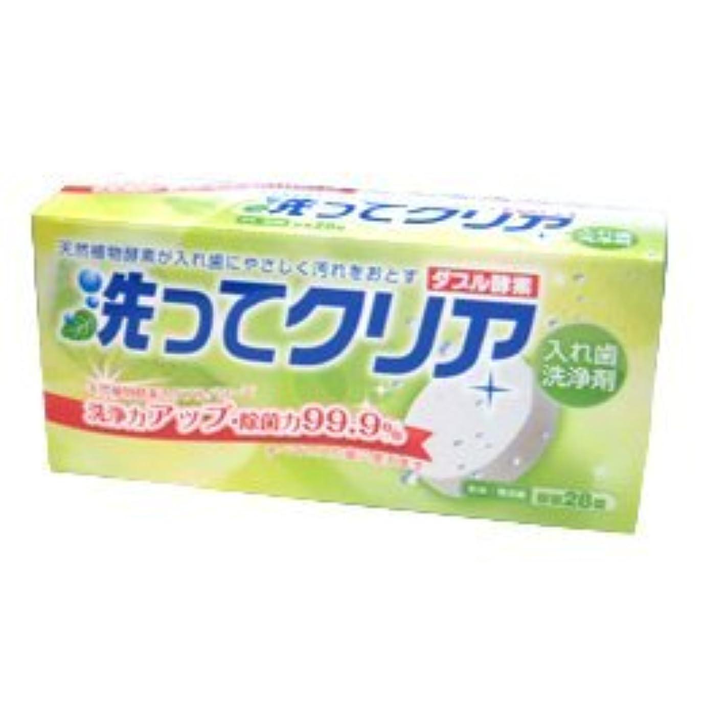 髄ねじれ異議東伸洋行株式会社 洗ってクリア ダブル酵素 28錠 入れ歯洗浄剤