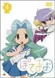 ぽてまよ 4[DVD]