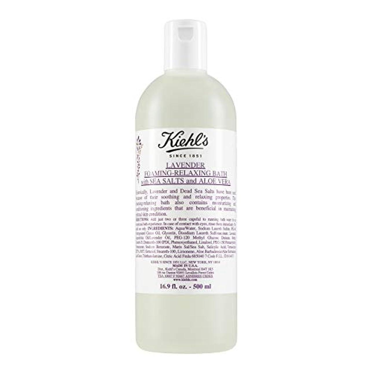 ヘビほかに特権的[Kiehl's ] 500ミリリットルキールズラベンダー風呂海の塩 - Kiehl's Lavender Bath Sea Salts 500ml [並行輸入品]
