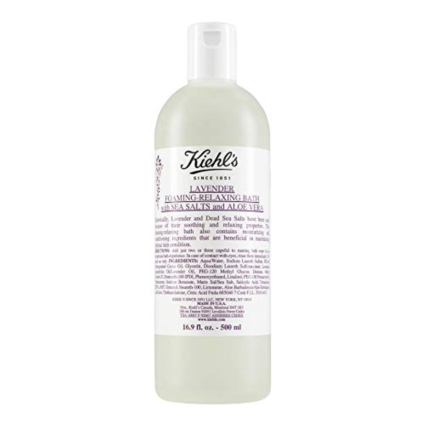 要件ジャベスウィルソン土[Kiehl's ] 500ミリリットルキールズラベンダー風呂海の塩 - Kiehl's Lavender Bath Sea Salts 500ml [並行輸入品]