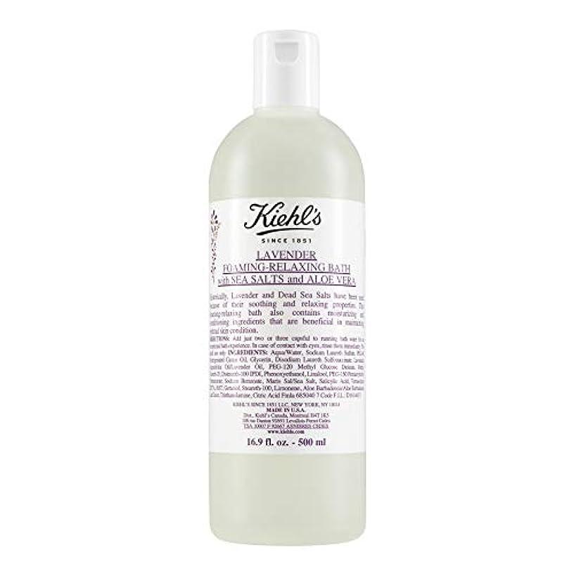 食堂ぴかぴかガイドライン[Kiehl's ] 500ミリリットルキールズラベンダー風呂海の塩 - Kiehl's Lavender Bath Sea Salts 500ml [並行輸入品]