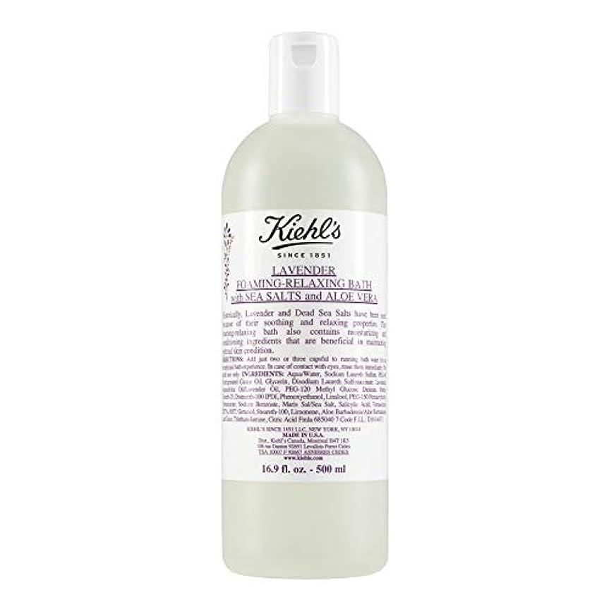 ラグ枯渇ワックス[Kiehl's ] 500ミリリットルキールズラベンダー風呂海の塩 - Kiehl's Lavender Bath Sea Salts 500ml [並行輸入品]