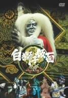 白獅子仮面 3巻~火炎大魔王参上~ [DVD]
