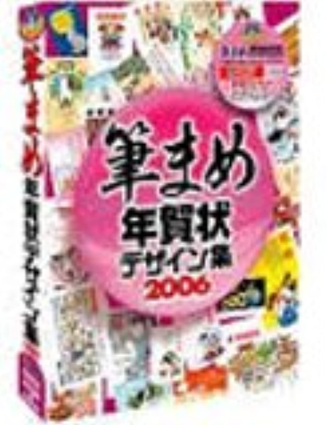 害くそーレベル筆まめ年賀状デザイン集 2006