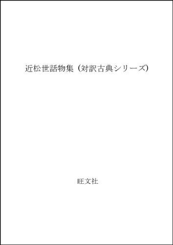 近松世話物集 (対訳古典シリーズ)の詳細を見る