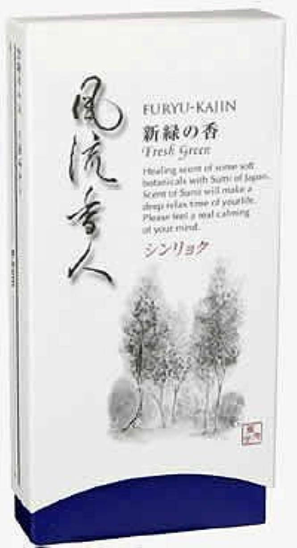 アルコーブレガシー子孫風流香人 ミニ 新緑(シンリョク)