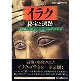 イラク 秘宝と遺跡 (講談社DVDBOOK)