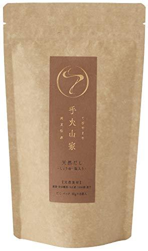 【手火山家】天然だし-しょうゆ・塩入り-だしパック10g×8袋入り-