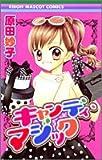 キャンディ・マジック (りぼんマスコットコミックス)