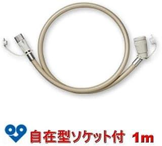 大阪ガス ガスコード(都市ガス・LPガス兼用 長さ1m) 4-180-0011