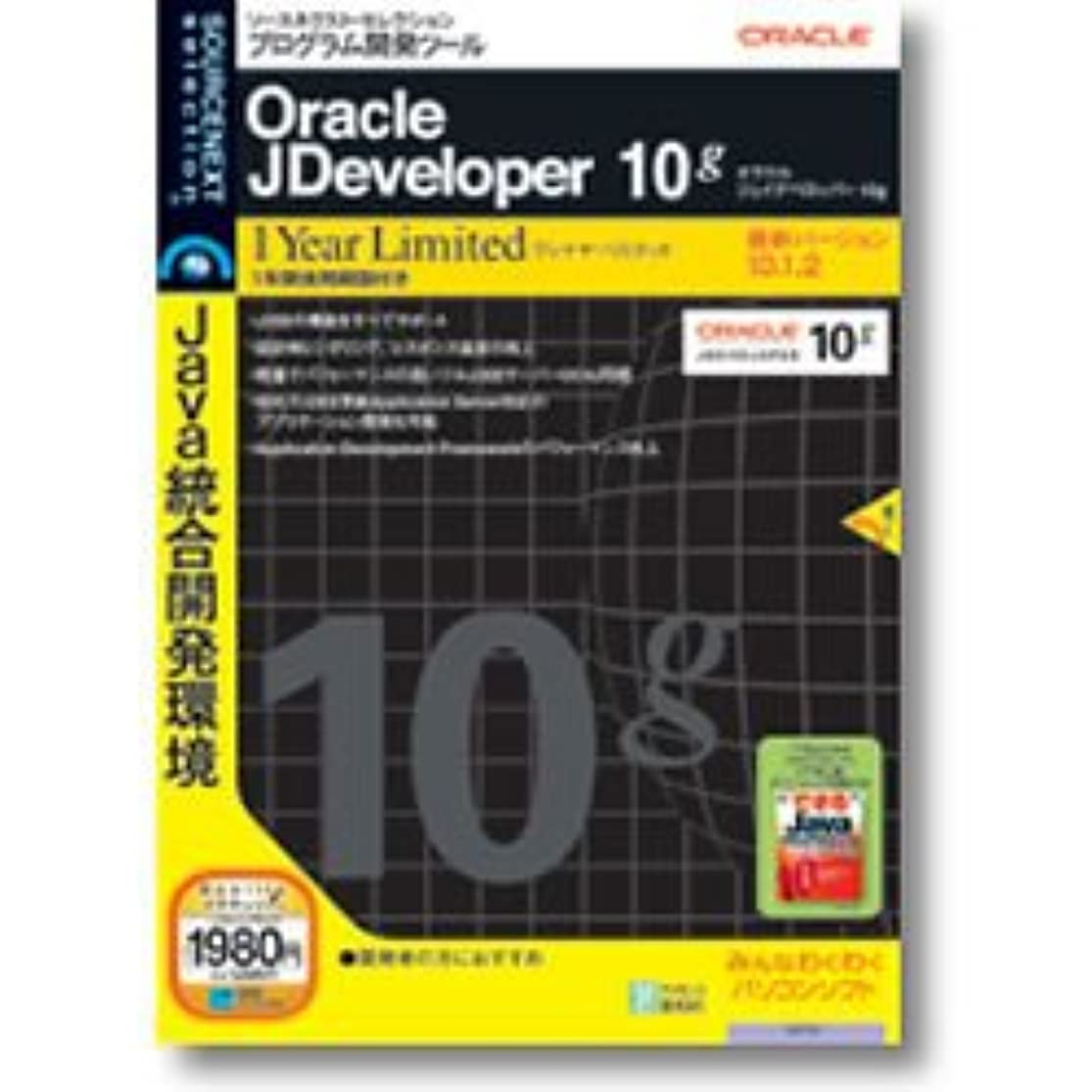 Oracle JDeveloper 10g 1Year Limited 最新版 10.1.2 (説明扉付きスリムパッケージ)