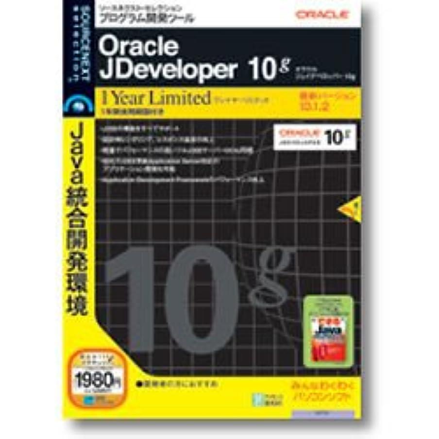 壊れたふつう速報Oracle JDeveloper 10g 1Year Limited 最新版 10.1.2 (説明扉付きスリムパッケージ)