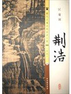 Best jing hao painting Reviews