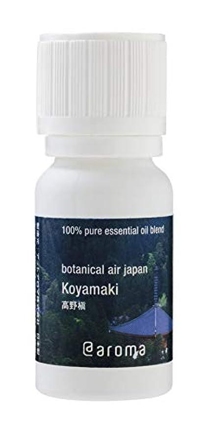 発生政令無数のアットアロマ 100%pure essential oil <botanical air japan 高野槇>