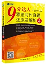 9 points up to IELTS writing Zhenti restoration and analysis 4 Added 2016-2018 writing Zhenti Covering IELTS size composition IELTS(Chinese Edition)