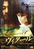 ヴィタール スタンダード・エディション[DVD]