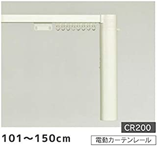 nasnos 電動カーテンレール シングル【101~150cm】