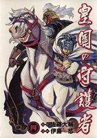 皇国の守護者 4 (ヤングジャンプコミックス) - 伊藤 悠, 佐藤 大輔