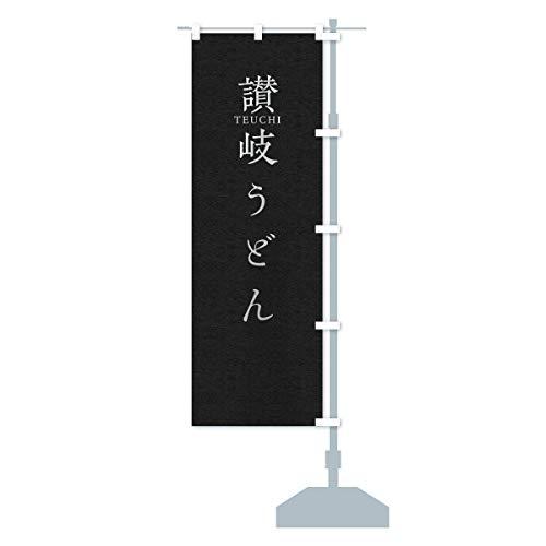 讃岐うどん のぼり旗 サイズ選べます(ジャンボ90x270cm 右チチ)