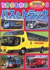 ちからもちのバスとトラック (BCキッズ新・のりものいっぱい (3))