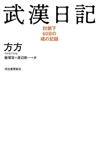 『武漢日記:封鎖下60日の魂の記録』の1枚目の画像