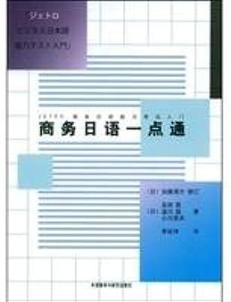 Business Japanese alike: JETRO Business Japanese Proficiency