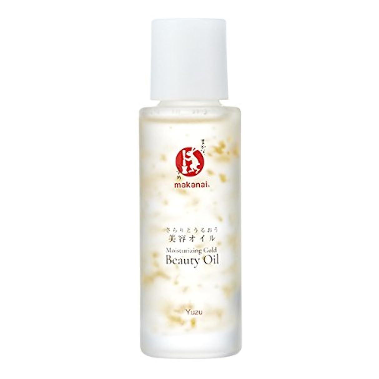 エアコンバックアップ擬人化まかないこすめ 美容オイル ゆずの香り 20ml