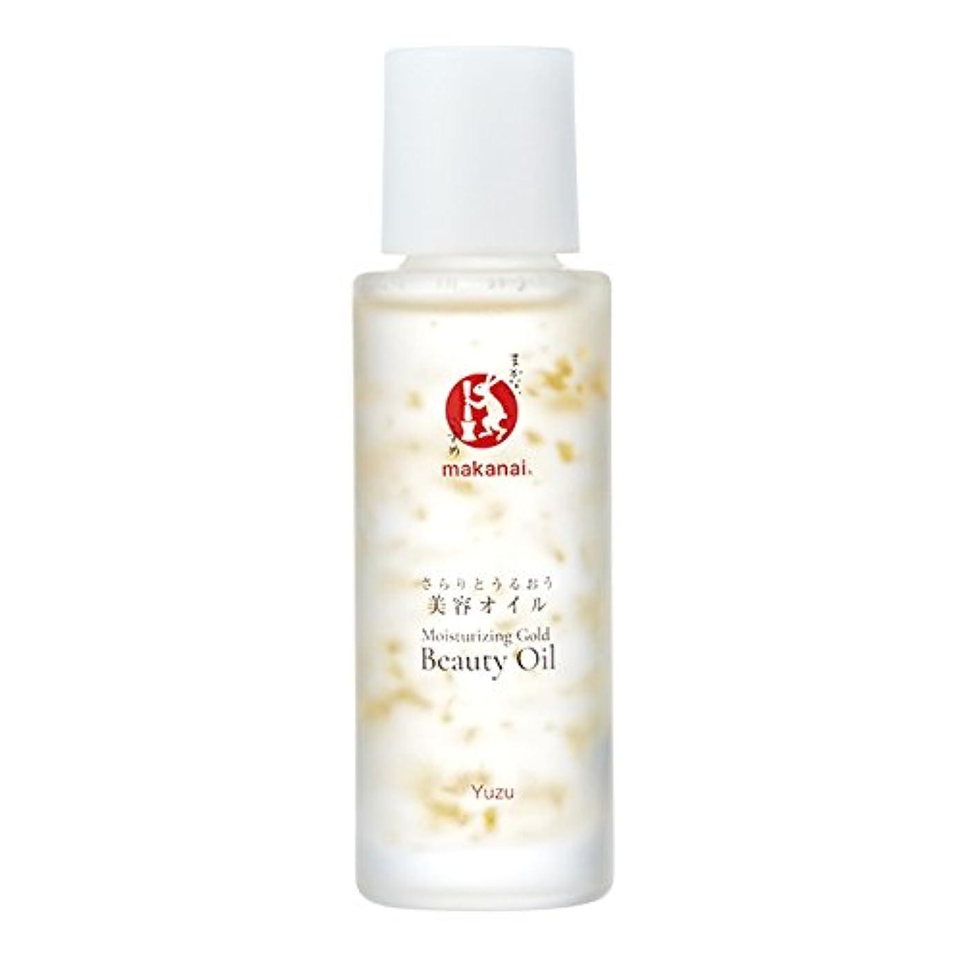 雄弁ルーフ密接にまかないこすめ 美容オイル ゆずの香り 20ml