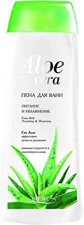 に渡ってモンゴメリーレーニン主義BIELITA & VITEX | Aloe Vera | Nourishing & Moisturizing Bath Foam | 500 ml