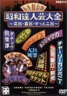 昭和達人芸大全~笑芸・喜芸・すっとこ芸~四日目 [DVD]