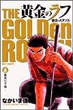 黄金のラフ ~草太のスタンス~ 6: 君去りて後… (ビッグコミックス)
