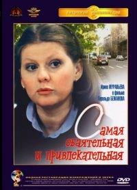 Samaya obayatelnaya i privlekatelnaya (Die Allerschönste) (Engl.: The Most Charming and Attractive) - russische Originalfassung