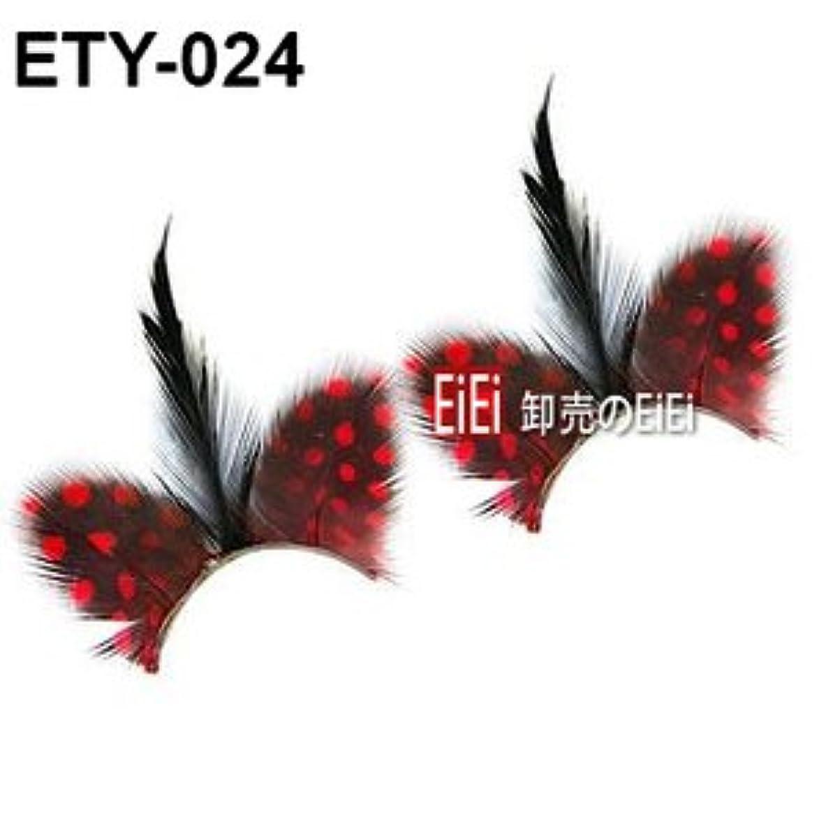 仕事に行く報復する乗ってつけまつげ セット 羽 ナチュラル つけま 部分 まつげ 羽まつげ 羽根つけま カラー デザイン フェザー 激安 アイラッシュ ETY-104