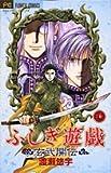 ふしぎ遊戯 玄武開伝 (7) (フラワーコミックス)