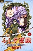 ふしぎ遊戯 玄武開伝 (7) (少コミフラワーコミックス)