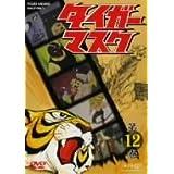 タイガーマスク VOL.12 [DVD]