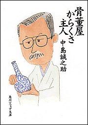骨董屋からくさ主人 (角川ソフィア文庫)の詳細を見る