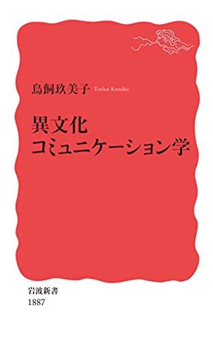異文化コミュニケーション学 (岩波新書 新赤版 1887)