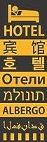 のぼり旗スタジオ のぼり旗 ホテル多言語001 通常サイズ H1800mm×W600mm
