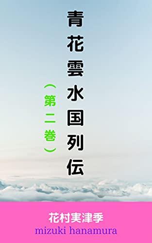 青花雲水国列伝(第二巻) (みずき書房)