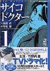 サイコドクター (1) (講談社漫画文庫)の詳細を見る