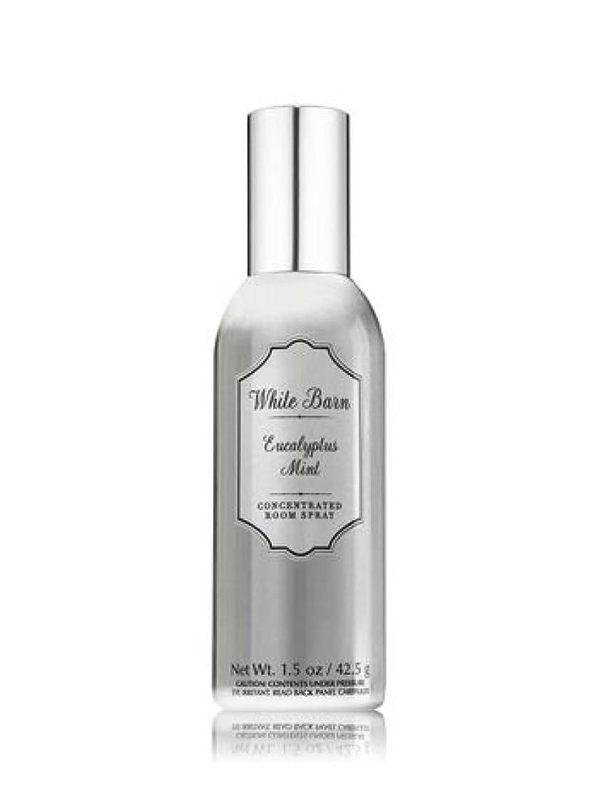 罰オアシス復活する【Bath&Body Works/バス&ボディワークス】 ルームスプレー ユーカリミント 1.5 oz. Concentrated Room Spray/Room Perfume Eucalyptus Mint [並行輸入品]