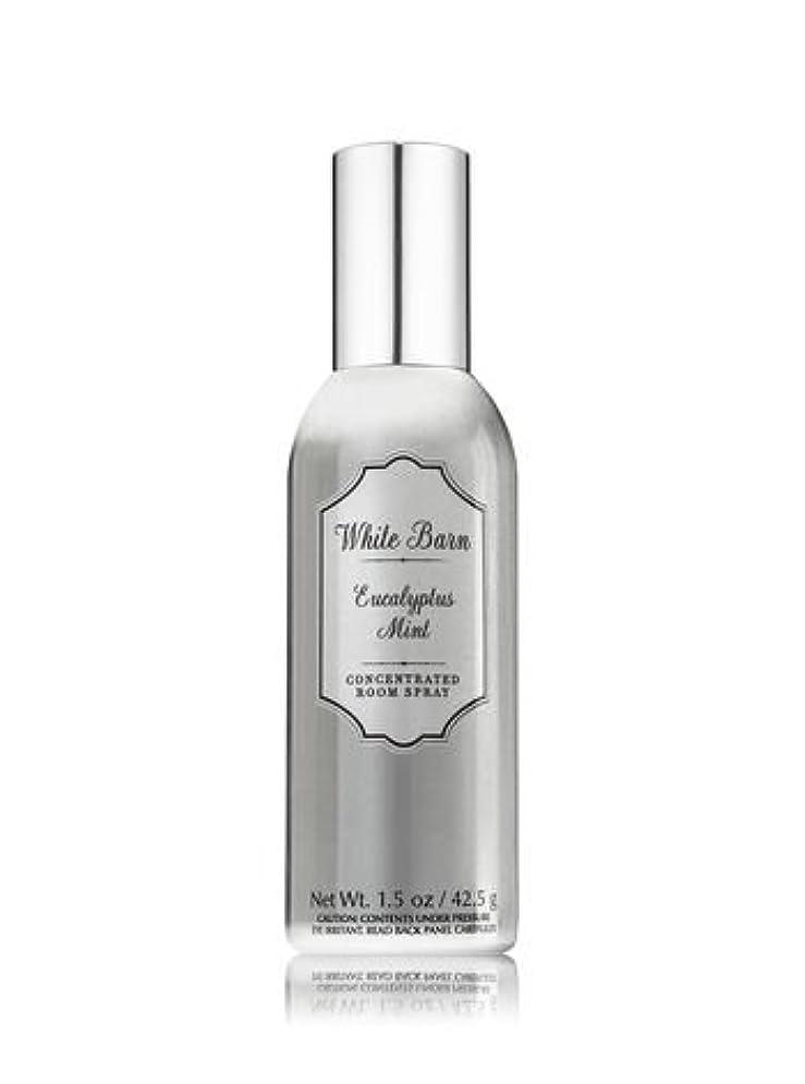 ミュウミュウ葉っぱ失敗【Bath&Body Works/バス&ボディワークス】 ルームスプレー ユーカリミント 1.5 oz. Concentrated Room Spray/Room Perfume Eucalyptus Mint [並行輸入品]