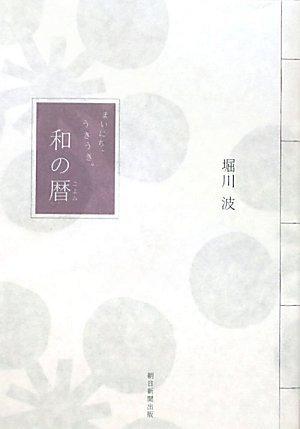 まいにち、うきうき。 和の暦