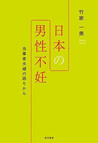 日本の男性不妊